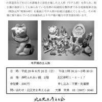 お知らせ(北区史を考える会 講演会)