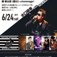 6月後半のライブ、イベント