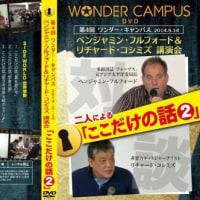転載: BF・RK対談DVD第2弾、発売の模様です。