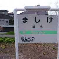 留萌駅~増毛駅間 駅舎巡り