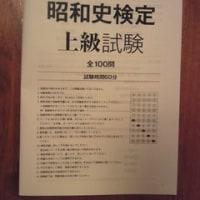 昭和史検定