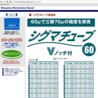 クリロン化成シグマチューブ GT-2333 3030 送料不要で全国出荷対応中