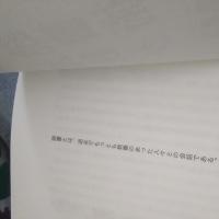 * 「深読み」読書術  **・・・