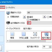 A4で作成したファイルをB5で印刷するには?