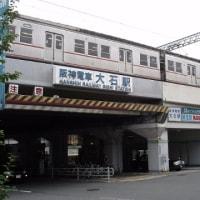 阪神 大石駅