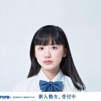早稲田アカデミーのCM芦田愛菜ちゃん
