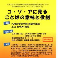 九州大学社会連携特別セミナー
