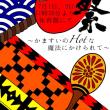 鎌高祭…!