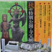 ポスター0058 六道珍皇寺  寺宝展