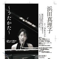 ★ 浜田真理子コンサート~うたかた~ ★ (2010・3・20)