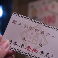 「蔵人手形」を持って錦糸町で日本酒を楽しむ@日本酒原価酒蔵 錦糸町店