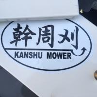 共立 やまびこ オーレック 乗用モア ☆RMK150☆ オフセット刈取りで1500mm!