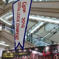 広島カープ セリーグ優勝おめでとう!