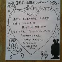 3月20日(月)二亀中吹奏楽部が3年生のお別れコンサートを行う