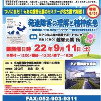 私、越智が9月に講演会 ―発達障害の理解と精神疾患―  愛知県で開催