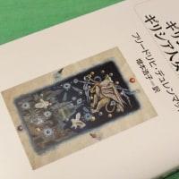 279. 書籍のカヴァー図版に絵画作品が掲載される。