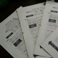 情報処理技術者試験を受験