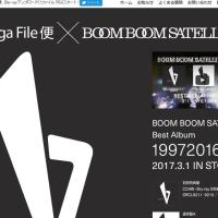 ギガファイル便×
