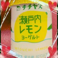 瀬戸内レモン♪