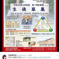 塚本幼稚園が削除したページ/画像はTwitterで入手