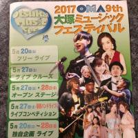 大塚ミュージックフェスティバル開催中♪