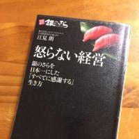 怒らない経営 江見 朗 著 2012.5 銀のさらを日本一にした「すべてに感謝する」生き方