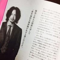 小説BOC吉田修一さんと綾野剛さん対談 読みました