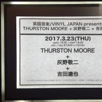 サーストン・ムーア+灰野敬二@渋谷duo MUSIC EXCHANGE/+吉田達也@新宿MARZ 2017.3.22&23