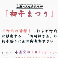 稲荷明神・初午まつり(2017/4/2)