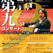 京都市交響楽団特別演奏会「第九コンサート」