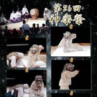 佐伯区 第26回神楽祭 いよいよ高猿神楽団(特別出演)特設ページ構築中 記録映像の出番近い