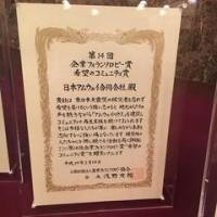 「企業フィランソロピー賞」を受賞