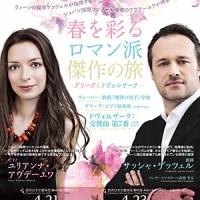 4/21(金)読響/名曲シリーズ/アヴデーエワデーの清冽なピアノによるグリーグのピアノ協奏曲が秀逸