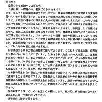 ネトウヨに有田芳生議員が敵視されている理由
