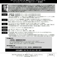 合唱団員募集! モーツァルト「レクイエム」東京オペラシティ公演