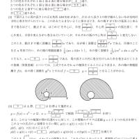 順天堂大学・医学部・数学 1