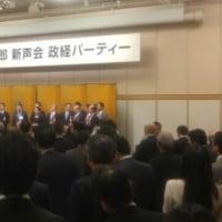 鳩山二郎衆議院議員政経パーティー