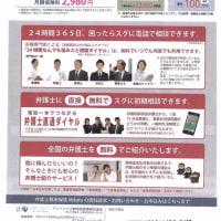 いじめ、セクハラなど 法的問題 誰に相談しますか? 弁護士費用保険Mikata