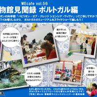 WEcafe vol.56 博物館見聞録「ポルトガル編」5月28日(土)開催!