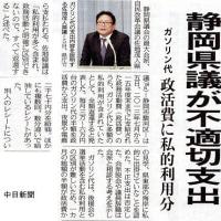 県議会議員、中沢通訓・佐知茂人氏の政務活動費の使途めぐるマスコミ報道