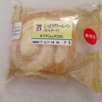 しっとりクリームパン(パート2)