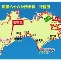 四国八十八か所巡り 37番札所岩本寺参拝しました