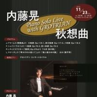 11月23日(水・祝)Piano Solo Live 秋想曲/江戸川橋ピアノパッサージュ