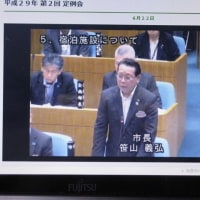 姶良市議会 平成29年度第2回定例会(6月議会)のライブ中継