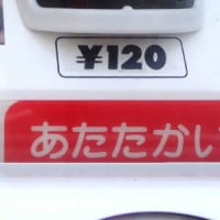 自販機の「あたたかい」はどれが正解なんでしょうか? 12月10日(土)の予約状況です