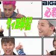 「BIGBANG」メンバーたちの必殺愛嬌動画!!G-DRAGON、T.O.P、D-LITE、SOL、VI(グィヨ米松)