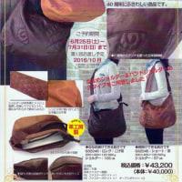 革工房40周年記念「レザーショルダー」は御予約優先販売です! @nara_mise