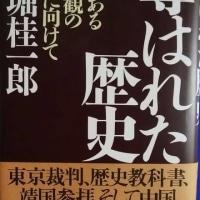 裏付けとなる歴史を「大東亜戦争史観」で正しく知る事によって、自然と愛国心と日本民族としての自尊心が生じる事となる・・・「奪はれた歴史 未来ある国家観の再生に向けて」を読む。