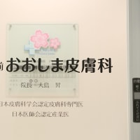 ◆粉瘤の治療
