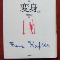 カフカ小説全集4「『変身』ほか」